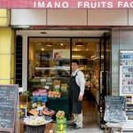 イマノ フルーツ ファクトリー