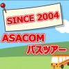 ASACOM!バスツアー