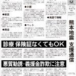熊本支援通信