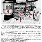 月刊アサコム2012年5月号より