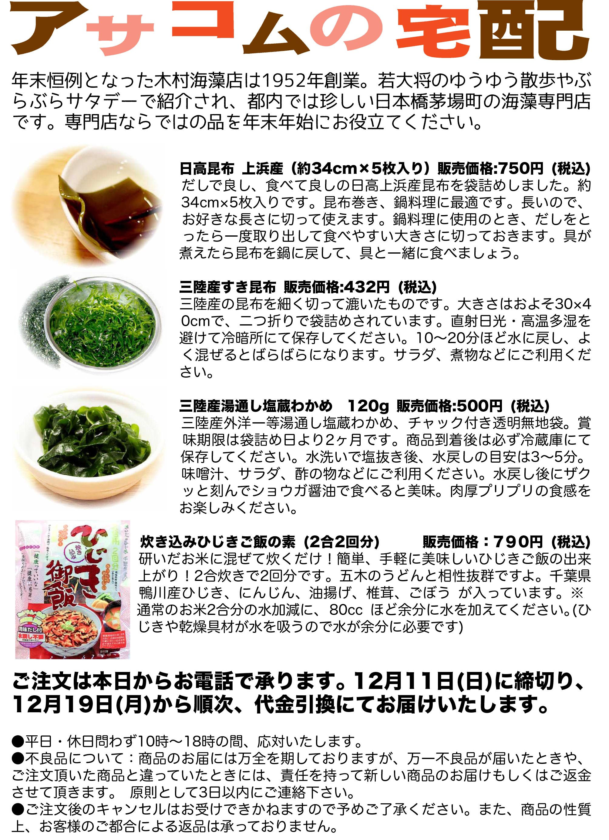 Taro-あさこむ通信1612